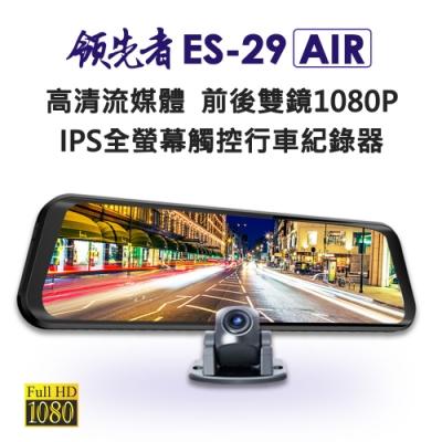 領先者 ES-29 AIR 高清流媒體 前後雙鏡1080P 全螢幕觸控後視鏡行車紀錄器-急