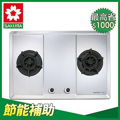 櫻花牌 G2623S 加大面板珍珠壓紋不鏽鋼檯面式雙口瓦斯爐(天然)