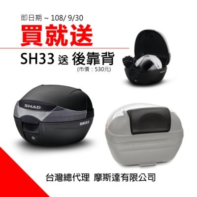 SHAD SH33 後行李箱置物箱漢堡箱(週年慶特別款) 送專用後靠背