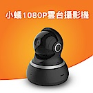 小蟻1080P雲台攝影機