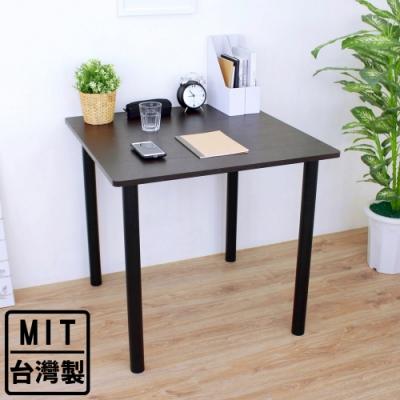頂堅 正方形書桌 餐桌 工作桌 電腦桌 會議桌-寬80x高75/公分 三色