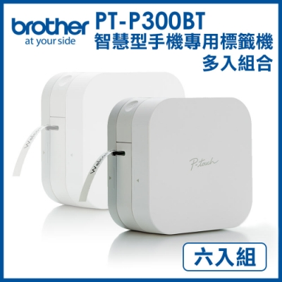 Brother PT-P300BT 智慧型手機專用藍芽標籤機_6入超值組