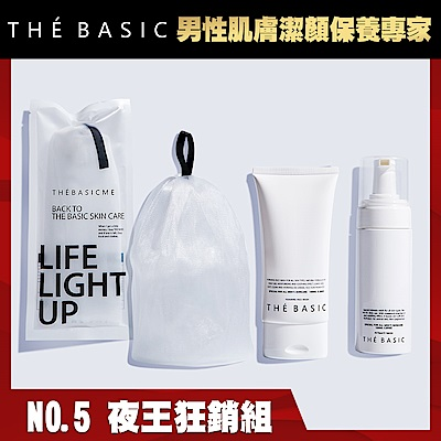 THE BASIC 本值保濕潔面霜 男性洗面乳100ml+高能私密淨味慕斯150ml+八倍起泡網