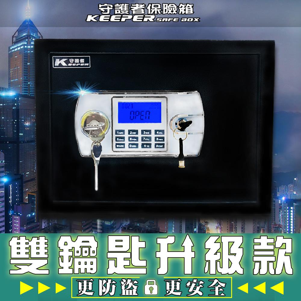 【守護者保險箱】保險箱 保險櫃 密碼保險箱 三門栓 安全 防盜 30LDK