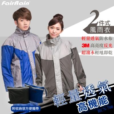 【飛銳 FairRain】輕量透氣高機能二件式雨衣