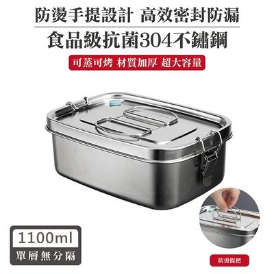 【酷奇】304不鏽鋼單層大容量便當盒-1100ML