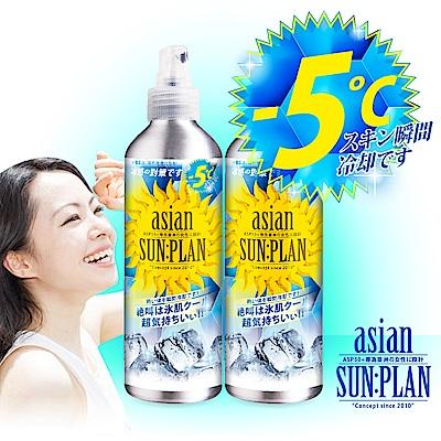 ASP -5°C冰炫水肌噴霧 2瓶 (120ml/瓶)【獨享超值組】
