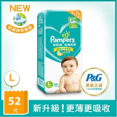 幫寶適 超薄乾爽 嬰兒紙尿褲/尿布 (L) 52片/包