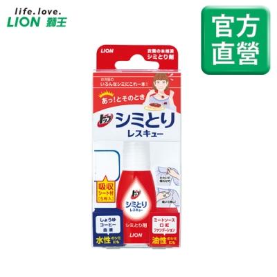 日本獅王LION 衣物去漬急救隨身瓶 17ml