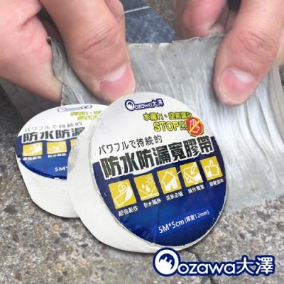 OZAWA 大澤 超強防水補漏耐高溫丁基膠帶5cm