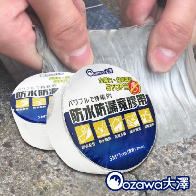 OZAWA 大澤 超強防水補漏耐高溫丁基膠帶5cm(6入)
