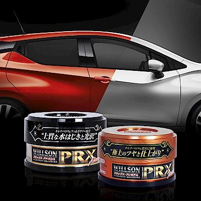 日本Willson PRX氟素美容蠟