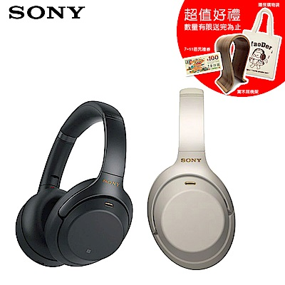 (送7-11百元卷+耳機架+帆布袋)SONY WH-1000XM4 輕巧無線藍牙降噪耳罩式耳機 2色 可選