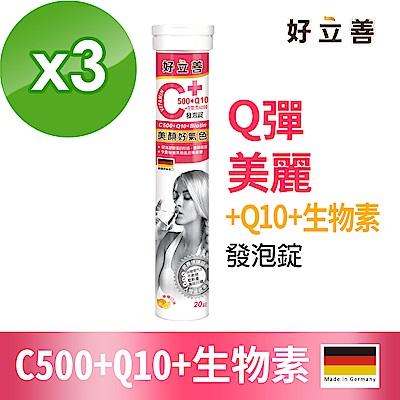 德國 好立善 維生素C500+Q10+生物素發泡錠 三入組(20錠*3)
