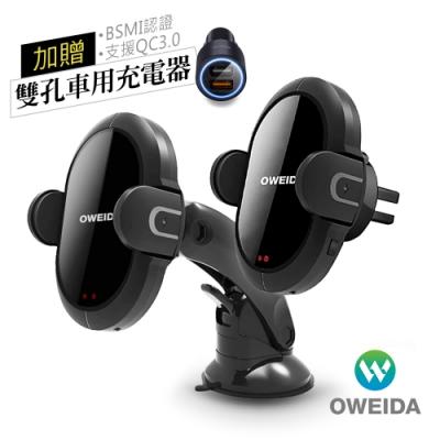 Oweida QX220 紅外線智能感應充電車用支架