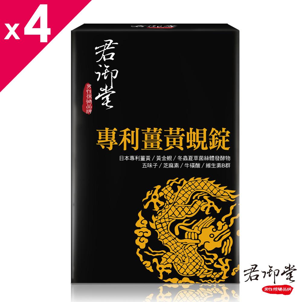 君御堂-專利薑黃蜆錠-強效複方x4盒(30錠/盒) +UDR 高纖奇亞籽窈窕酵素隨身包x5包