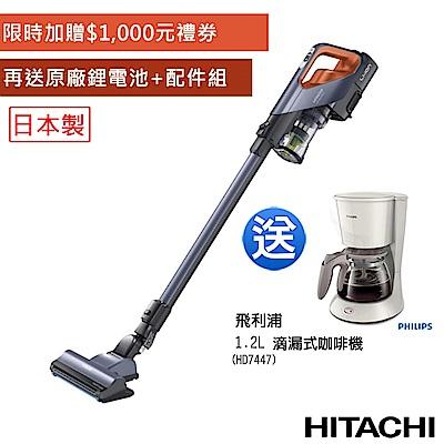 HITACHI日立 直立/手持兩用無線吸塵器(星燦藍) PVSJX920T