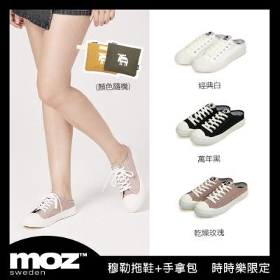 [時時樂限定]moz瑞典 穆勒拖鞋式餅乾鞋包組合-3色