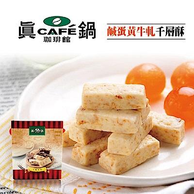 真鍋珈琲LC‧鹹蛋黃牛軋千層酥(100公克/盒,共4盒)