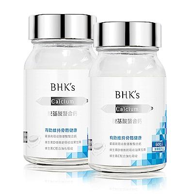 BHK's—胺基酸螯合鈣錠狀(60顆/瓶)二瓶組