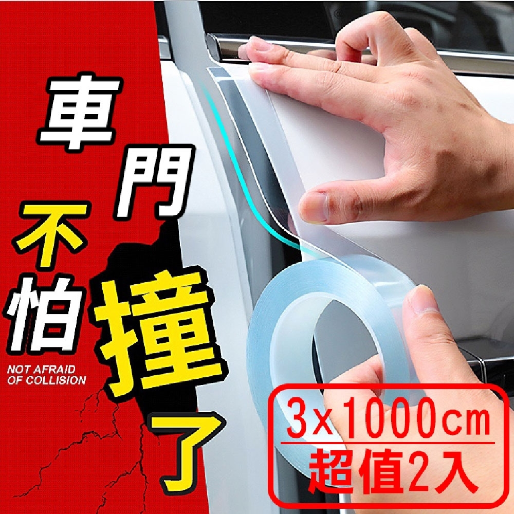 【super舒馬克】透明無痕車門防撞條/汽車防刮保護貼 3cm x 1000cm (超值2入)