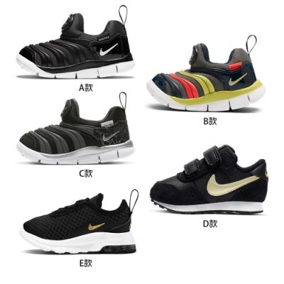 【時時樂限定】NIKE 運動休閒舒適小童童鞋(多款任選)