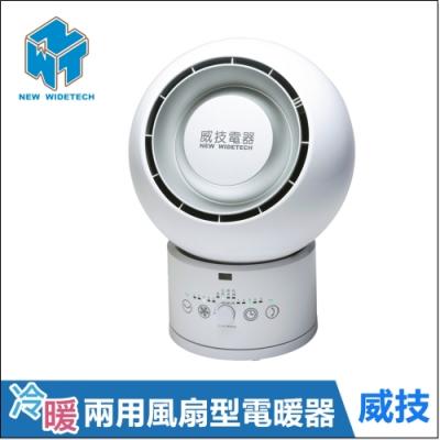 威技 冷暖兩用循環扇 (NWF-101H)