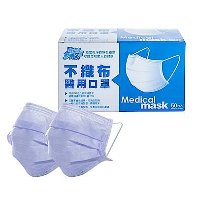 清新宣言 醫用口罩-粉紫(50片/盒)