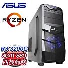 華碩 文書系列【欲擒故縱】AMD R3 3200G四核 商務電腦