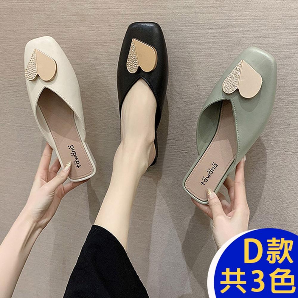 [KEITH-WILL時尚鞋館]-(預購)百萬網友熱情推薦懶人鞋涼鞋涼跟鞋穆勒鞋 (D款-米白)