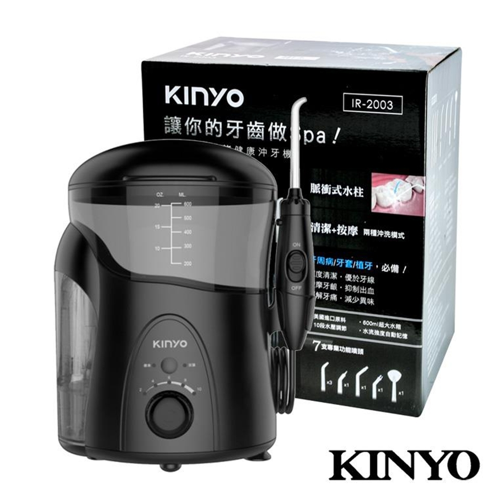 KINYO-高效能健康SPA沖牙機/洗牙機 (IR-2003)