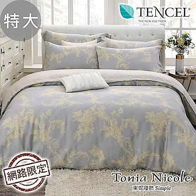 Tonia Nicole東妮寢飾 漫遊巴洛克100%萊賽爾天絲兩用被床包組(特大)