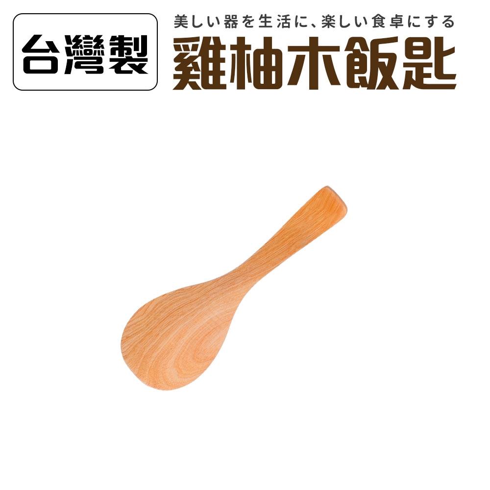 台灣製雞柚木飯匙
