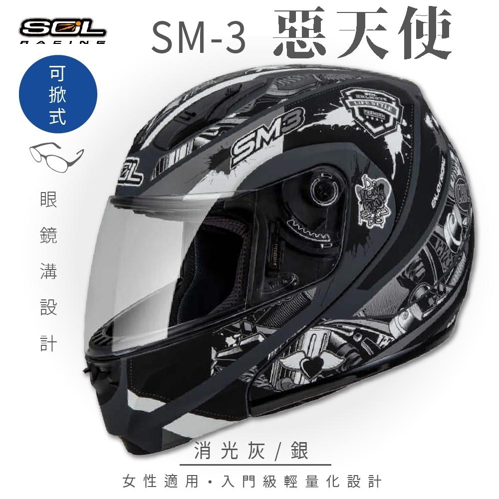 【SOL】SM-3 惡天使 消光灰/銀 可樂帽 MD-04(可掀式安全帽│機車│內襯│鏡片│竹炭內襯│輕量化│GOGORO)