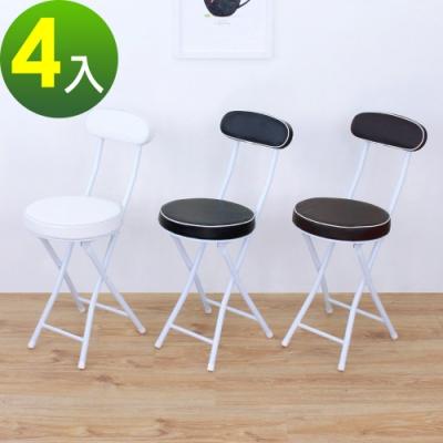頂堅 沙發椅座(高背)折疊餐椅/摺疊洽談椅/野餐露營椅/輕便休閒椅 三色可選-4入/組