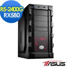 華碩B450平台[霹靂烈士]R5四核RX580獨顯SSD電玩機