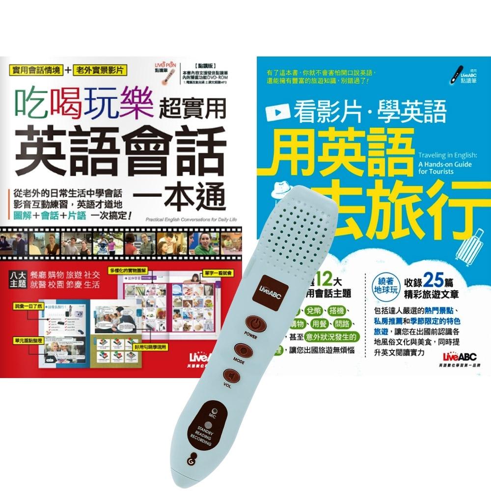 生活玩樂套書(全2書)+ LivePen智慧點讀筆(16G)