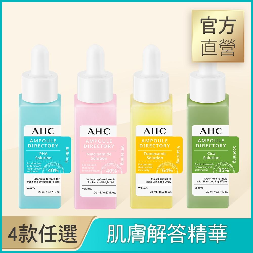 AHC肌膚解答精華 20ml 四款任選