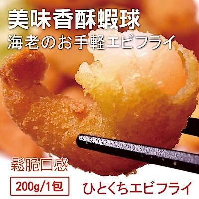 海陸管家*香酥蝦球(每包200g±10%) x10包