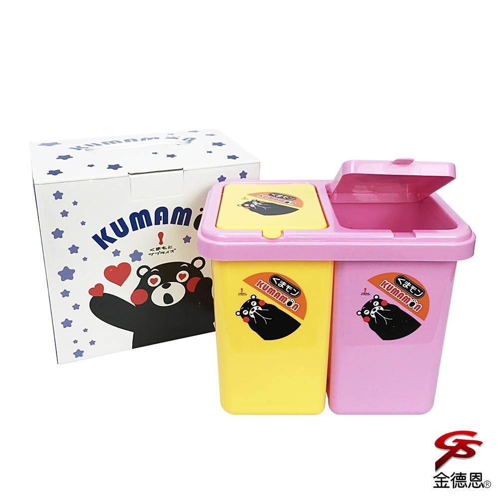 金德恩 台灣製造 收納分類垃圾桶