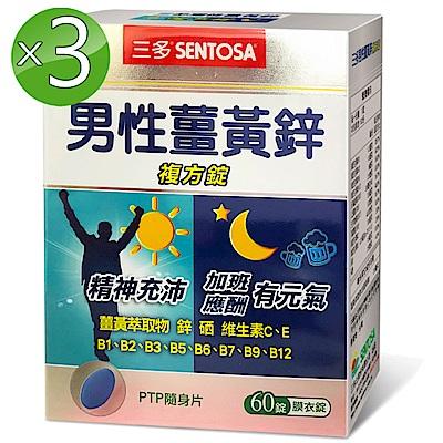 三多 男性薑黃鋅複方錠3入組(60錠/盒)