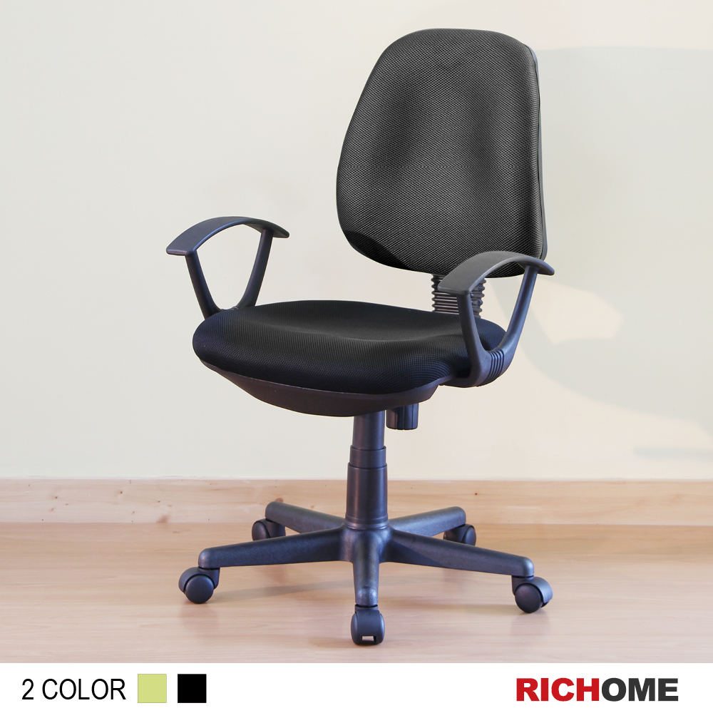 【RICHOME】舒適型職員椅(2色)