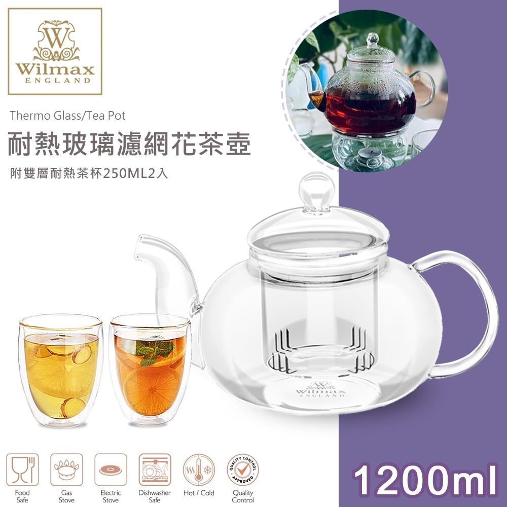 英國WILMAX 耐熱玻璃濾網花茶壺1200ML附雙層耐熱杯250ML2入/組(快)