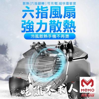 MEMO 吃雞神器手機極速散熱手柄(AK-88)