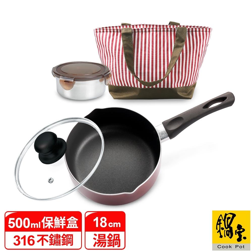 鍋寶 金鑽不沾單柄湯鍋方便攜帶組18CM(含蓋)EO-NP8018PBVS0500BGR