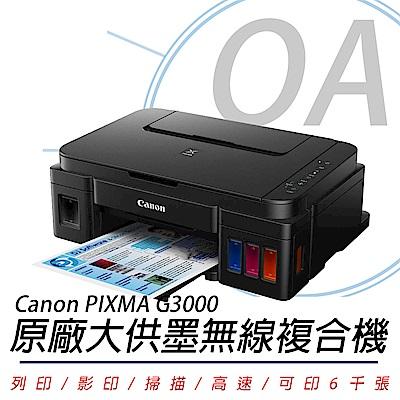 佳能 Canon PIXMA G3000 原廠大供墨 無線 複合機