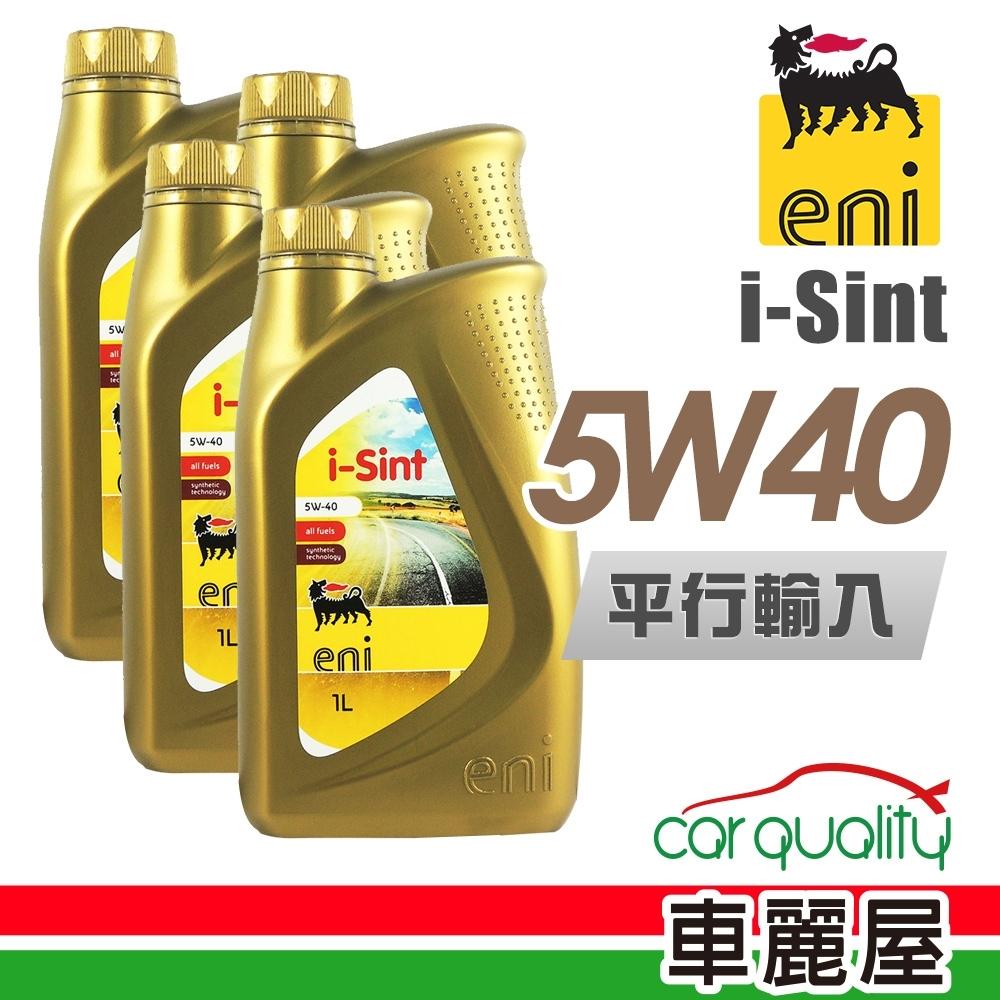 【AGIP】ENI i-Sint 金罐 SM 5W40 1L_四入組_機油保養套餐