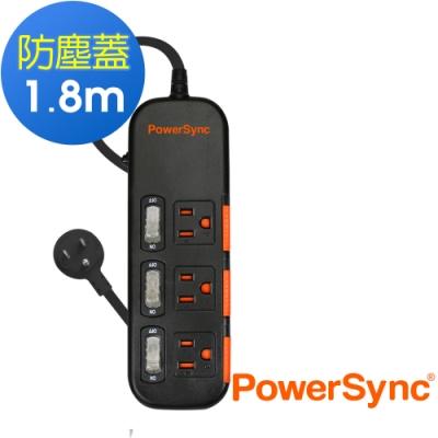PowerSync 群加 3孔3開3插 滑蓋防塵防雷擊延長線/1.8米(TS3X0018)