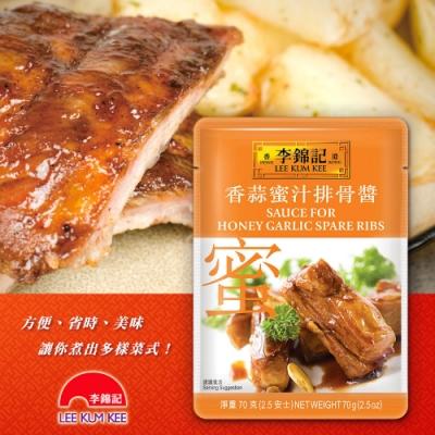 【李錦記】香蒜蜜汁排骨醬70g x3包(快速/方便/醬料包)