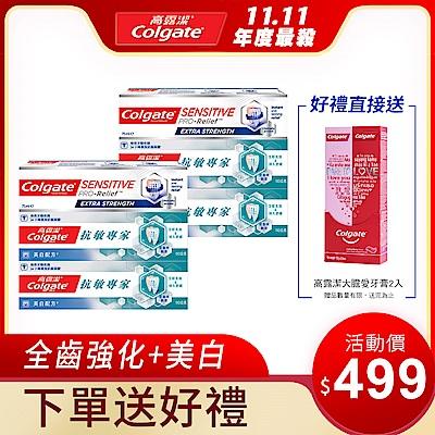 [雙11特談]高露潔 抗專全齒強化牙膏*2+抗專美白牙膏*4+大膽愛牙膏2入
